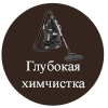 glubokaja-himchistka-100