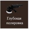 glubokaja-polirovka-100