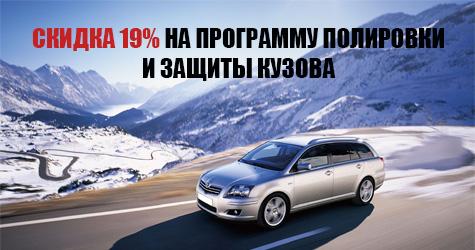 Скидка 19% на программу полировки и защиты кузова