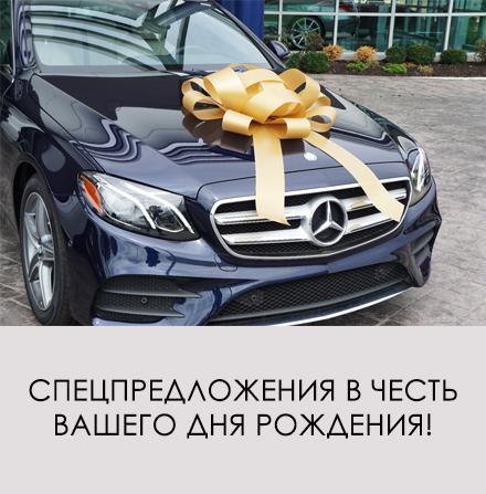 Спецпредложения в честь Вашего дня рождения!